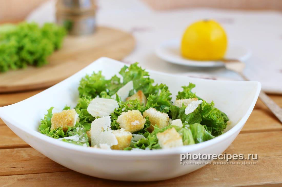 Салат цезарь с классический рецепт с фото пошагово
