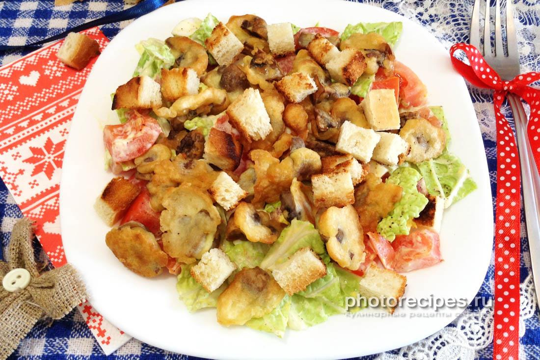 Салат с сухариками и грибами в чесночном кляре